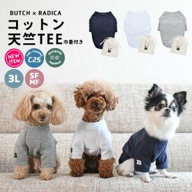 犬 小型犬 犬用 Tシャツ 犬服 ウェア ドッグウエア 犬の服 プレサーモ25 防蚊加工 サイズ交換OK/返品不可 メール便可 コットン 天竺 TEE (巾着付き)