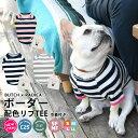 犬 小型犬 犬用 ランキング1位受賞 Tシャツ 犬服 ウェア ドッグウエア 犬の服 プレサーモ25 防蚊加工 サイズ交換OK/返…