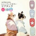 【予約商品 1月25日順次発送】犬 小型犬 犬用 タンクトップ 犬服 ウェア 犬の服 星 星柄 ボア 抗菌 防臭 おしゃれ か…