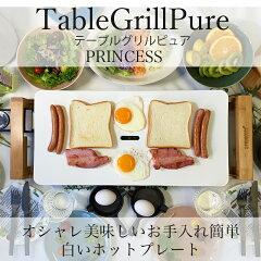 【送料無料・代引き手数料無料】PRINCESS【TableGrillPure】テーブルグリルピュア/白いホットプレート103030