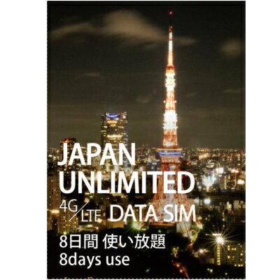 【わけあり特別価格】データ通信無制限プリペイドデータSIM 8日間(nanoSIM)日本国内向け 4G/LTE