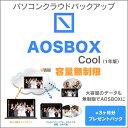 【ダウンロード版】AOSデータ 容量無制限クラウドバックアップ 「AOSBOX Cool 1年版」+3か月分プレゼントパック ダ…