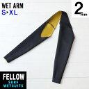 ウェットアーム ウェットジャージアーム アームウォーマー FELLOW メンズ 2mm ウエットスーツのシーガルやスプリング…