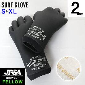 サーフグローブ 保温起毛素材 ALL2mm FELLOW サーフィン ウェットスーツ ウェットスーツ サーフィン ウエット グローブ セミドライスーツ SUP ダイビング ヨット JPSA 日本規格 大きいサイズ 2019AW