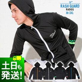 ラッシュパーカー メンズ 男性用 ラッシュガード パーカー 長袖 FELLOW M L XL XXL 3XL 大きいサイズ UPF50+ 紫外線対策