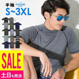【特価8/9の23:59まで】ラッシュガード メンズ 半袖 ラッシュショートスリーブ スタンドカラー UV98%カット S M L XL XXL 3XL 大きいサイズ UPF50+ 紫外線対策