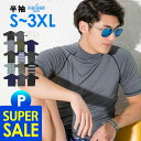 【クーポン配布中】ラッシュガード メンズ 半袖 ラッシュショートスリーブ スタンドカラー UV98%カット S M L XL XXL…