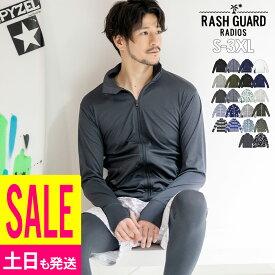 クーポン配布中! ラッシュガード メンズ スタンドカラー 襟あり ジップアップ 学校 プール 長袖 UV98%カット S〜3XL 大きいサイズ UPF50+ 紫外線対策 2019SS
