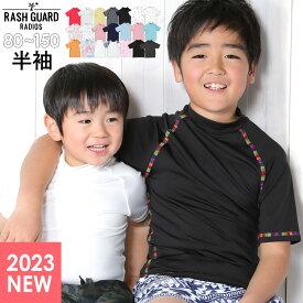 ラッシュガード 半袖 キッズ ラッシュトップス スタンドカラー 子供 80〜150 cm UV98%カット UPF50+ ベビー 男の子 女の子 速乾 ストレッチ