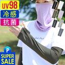 【クーポン配布中】アームカバー UV98%カット 接触冷感 レディース UV ラッシュガード ロング 手袋 夏 水陸両用 吸水…