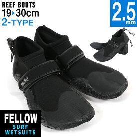 リーフブーツ サーフブーツ FELLOW ウェット サーフィンブーツ 2.5mm ブーツ サーフィン 24cm〜28cm SUP ウエットスーツに 海 川 岩場 足裏怪我防止に 防水撥水 ジャージ メンズ レディース