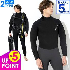 【P5倍5/16の1:59まで】メンズ ダイビング ウェットスーツ フルスーツ 5mm シュノーケリング スキューバダイビング マリンスポーツ シュノーケル 日本規格 大きいサイズ ダイビング専用素材 3D立体裁断 ウエット