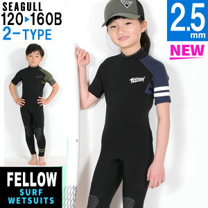 ウェットスーツ シーガル 2.5mm キッズ 半袖 子供 ジュニア FELLOW 子供用 バックジップ ストレッチ ジャージ ウエット サーフィン SUP シュノーケル ウエットスーツ JPSA 日本規格 大きいサイズ
