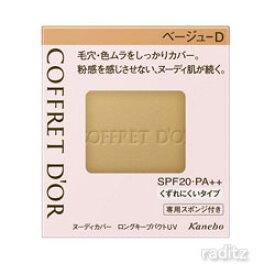 【コフレドール】ヌーディカバーロングキープパクトUV#ベージュD(レフィル)9.5g【カネボウ】【Kanebo】【COFFRET DOR】
