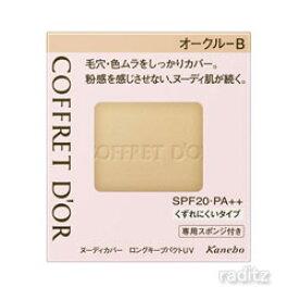 【コフレドール】ヌーディカバーロングキープパクトUV#オークルB(レフィル)9.5g【カネボウ】【Kanebo】【COFFRET DOR】