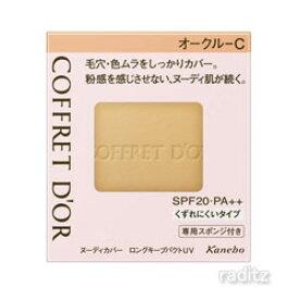【コフレドール】ヌーディカバーロングキープパクトUV#オークルC(レフィル)9.5g【カネボウ】【Kanebo】【COFFRET DOR】