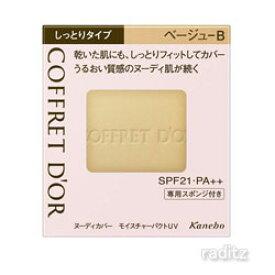 【コフレドール】ヌーディカバーモイスチャーパクトUV#ベージュB(レフィル)9.5g【カネボウ】【Kanebo】【COFFRET D'OR】