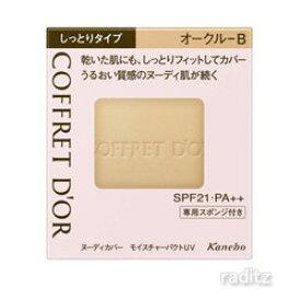 【コフレドール】ヌーディカバーモイスチャーパクトUV#オークルB(レフィル)9.5g【カネボウ】【Kanebo】【COFFRET D'OR】
