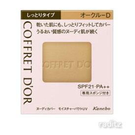 【コフレドール】ヌーディカバーモイスチャーパクトUV#オークルD(レフィル)9.5g【カネボウ】【Kanebo】【COFFRET D'OR】