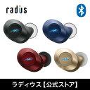 【ポイント10倍・送料無料】ラディウス radius HP-T50BT 完全ワイヤレスイヤホンNe new ear Bluetooth ブルートゥース 無線 フルワイヤレス トゥルーワイヤレス 左右分離型 リモコンマイク付き 軽量 コンパクト 小型 小さい IPX5 防水 女性 あす楽対応