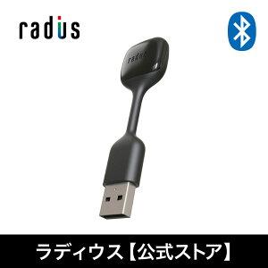 ラディウス radius RK-BT100AK Bluetoothトランスミッター : 低遅延 aptX LL対応 aptX Low Latency ブルートゥース 無線 2台同時接続可能 バスパワー駆動 充電不要 送信機 USB Type-Aドングル PS4 プレステ4対応