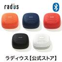 【ポイント10倍・送料無料】ラディウス SP-S10BT SOUND BUMP ポータブルワイヤレススピーカーradius Bluetooth ブルー…