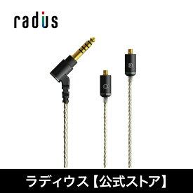 ラディウス radius HC-SPC44K イヤホン用リケーブル : 銀メッキ単結晶銅ケーブル / MMCXコネクタ / 4.4mm 5極 バランス接続