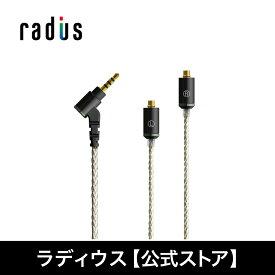 ラディウス radius HC-SPC25K イヤホン用リケーブル : 銀メッキ単結晶銅ケーブル / MMCXコネクタ / 2.5mm 4極 バランス接続