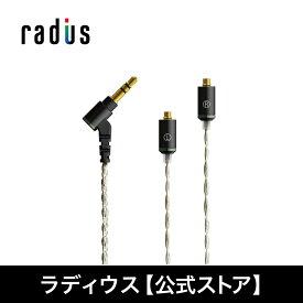 ラディウス radius HC-SPC35K イヤホン用リケーブル : 銀メッキ単結晶銅ケーブル / MMCXコネクタ / 3.5mmステレオミニ アンバランス接続