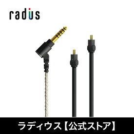 ラディウス radius HC-2SPC44K イヤホン用リケーブル : 銀メッキ単結晶銅ケーブル/ 2pinコネクタ 2ピン / 4.4mmプラグ 5極 バランス接続