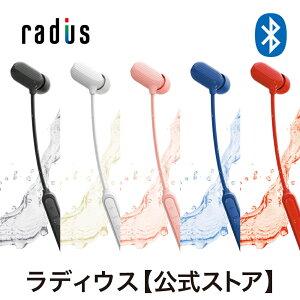 【ポイント10倍・送料無料】ラディウス HP-S50BT ワイヤレスイヤホンradius Ne new ear Bluetooth ブルートゥース 無線 ワイヤレスイヤフォン リモコンマイク付き ハンズフリー通話 IPX5 防水 スポーツ