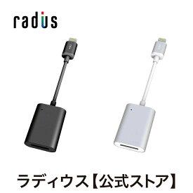 【ポイント10倍・送料無料】ラディウス AL-LMR11 microSDカードリーダーradius Lightningコネクタ ライトニング iPhone対応 iPad iPod アイフォン iOS MFi取得 データ移行 データ転送 データ保存 バックアップ 外部メモリ あす楽対応