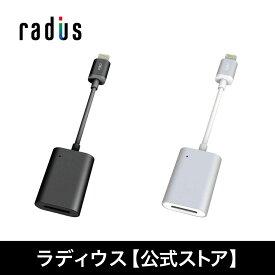 ラディウス radius AL-LMR11 microSDカードリーダー : Lightningコネクタ iPhone対応 iPad iPod iOS MFi取得 データ移行 データ転送 データ保存 バックアップ 外部メモリ