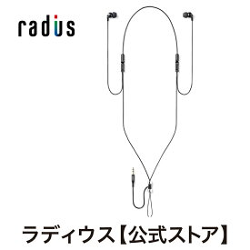【ポイント10倍・送料無料】ラディウス WM-NSF11K ネックストラップ型イヤホンradius 首かけタイプ 外れ防止 3.5mmプラグ 有線接続イヤホン カナル型 あす楽対応