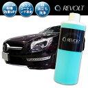 ガラスコーティング剤 専用 シャンプー(500ml) リボルト ガラスコーティング ポイント2倍 車 バイク 比較 洗車 ワッ…