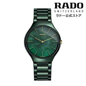 【ラドー 公式】 腕時計 RADO True Thinline Nature トゥルー シンライン ネイチャー クォーツ 39mm グリーン 文字盤 セラミック ブレスレット 厚さ5mm 30m防水レディース腕時計 メンズ腕時計 高級腕時計 薄型 ユニセックス ビジネス ブランド