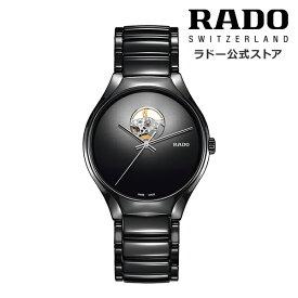 【公式/限定トラベルポーチ付】RADO ラドー メンズ TRUE オートマティック r27107152 自動巻き カーブサファイアクリスタル ブラックハイテクセラミックスケース 最大80時間パワーリザーブ機能 防水 30気圧 300m ヴィンテージ 腕時計 スイス オフィシャル