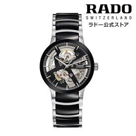 【ラドー 公式】 腕時計 RADO Centrix Automatic Open Heart セントリックス オートマティック オープンハート 自動巻 38mm ステンレススチール スケルトン 30m防水メンズ 腕時計 正規品 ブラック 成人式 新生活 社会人 ビジネス シンプル ブランド クール