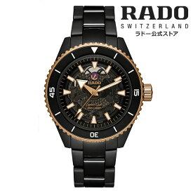 【ラドー 公式】 腕時計 RADO Captain Cook High-Tech Ceramic キャプテン クック ハイテク セラミック 自動巻 43mm スケルトン ブラック 文字盤 ハイテクセラミック ブレスレット300m防水メンズ腕時計 高級時計 機械式 ダイバーズ スポーティ アドベンチャー