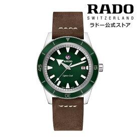 【ラドー 公式】腕時計 RADO Captain Cook Automatic キャプテン クック オートマティック 自動巻 42mm グリーン 文字盤 ステンレススチール セラミック レザーストラップ 300m防水メンズ腕時計 高級時計 機械式 ダイバーズ ベルト 30代 40代 新社会人 ビジネス