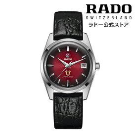 【公式/限定トラベルポーチ付】RADO ラドー Golden Horse 1957 Limited Edition ゴールデン ホース 1957 リミテッド エディション r33930355世界限定 1957本 自動巻き 両面反射防止コーティング ボックス型サファイアクリスタル 最大80時間パワーリザーブ機能