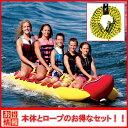 バナナボート ロープ付 5人乗りエアーヘッド ジャンボドッグ JUMBODOG トーイングロープ