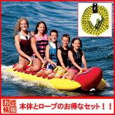 バナナボートロープ付5人乗りエアーヘッドジャンボドッグJUMBODOGトーイングロープ
