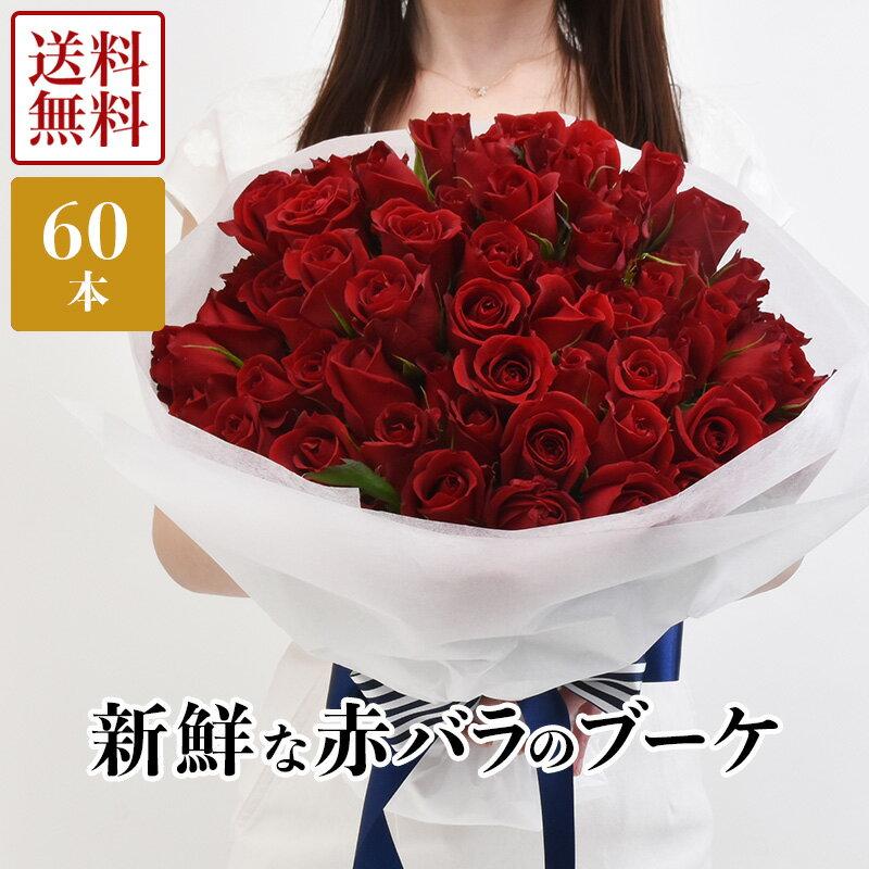 【あす楽】【送料無料】赤バラのブーケ60本 ラウンドブーケ 赤 バラ 薔薇 60本 花束 花 生花 フラワー 送料無料 誕生日 記念日 プロポーズ プレゼント ギフト お祝い 還暦 女性 母の日 ROR60 還暦祝い 女性 男性