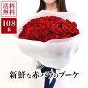 赤バラのブーケ108本 国産 手提袋付き 花 花束 ラウンドブーケ 赤薔薇 ローズ 生花 ギフト プレゼント 女性 プロポー…