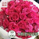 【本数が選べる】 ピンクバラのラウンドブーケ 50本〜100本 プロポーズにもOK! ピンクの色が選べます! バラ花束 ギフ…