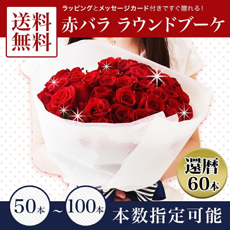 【本数が選べる】新鮮な国産バラ花束50本 還暦祝い60本もOK! 50本で記念日や歓送迎会、その他のお祝いに。100本でプロポーズに。年齢に合わせた本数をプレゼントするのもオススメ!産地直送でお届けします