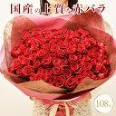 国産赤バラのブーケ108本 生花 おすすめ 送料無料 あす楽 プロポーズ 国産 産地直送 赤 バラ 薔薇 ギフト 誕生日 記念日 プレゼント フラワーギフト JRR108
