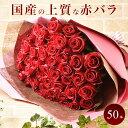 国産赤バラのブーケ50本 産地直送 あす楽 送料無料 赤薔薇50本 バラ花束 生花 ギフト 母の日 お祝い 金婚式 誕生日 記…