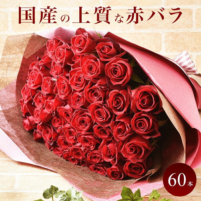 【あす楽】国産 赤バラの花束60本 ラウンドブーケ 赤 バラ 薔薇 60本 花束 花 生花 フラワー 送料無料 誕生日 記念日 プロポーズ プレゼント ギフト お祝い 還暦 バレンタイン 女性 母の日 ROR60 還暦祝い 女性 男性